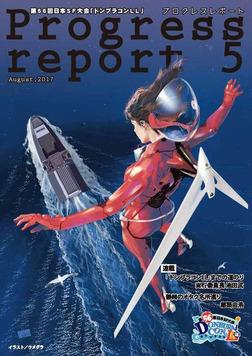第56回日本SF大会プログレスレポート5号-電子書籍