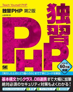 独習PHP 第2版-電子書籍