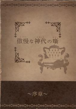 傲慢な神代の噺~序章~-電子書籍