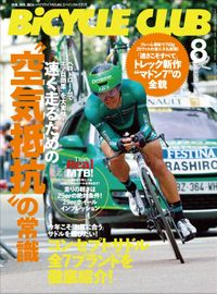 BiCYCLE CLUB 2012年8月号 No.329