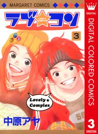 ラブ★コン カラー版 3