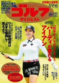 週刊ゴルフダイジェスト 2017/5/9・16合併号