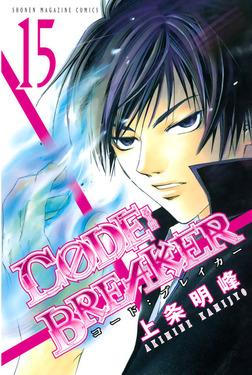 C0DE:BREAKER(15)-電子書籍