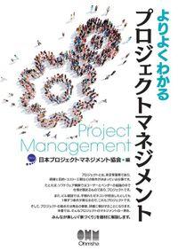 よりよくわかるプロジェクトマネジメント(オーム社)
