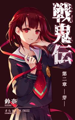 戦鬼伝 第二章ー芽ー-電子書籍