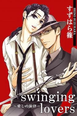 swinging lovers~愛しの旋律~-電子書籍
