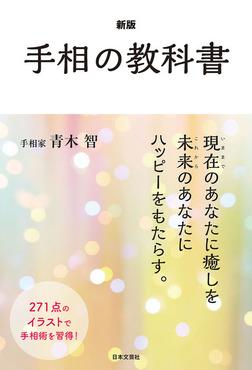 新版 手相の教科書-電子書籍
