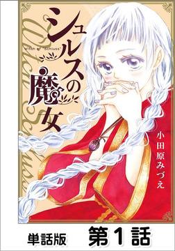 シュルスの魔女【単話版】 第1話-電子書籍