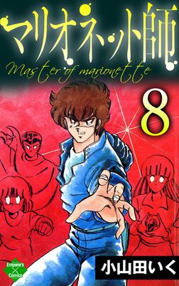 マリオネット師【第8巻】-電子書籍
