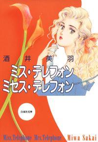 ミス・テレフォン ミセス・テレフォン 1巻