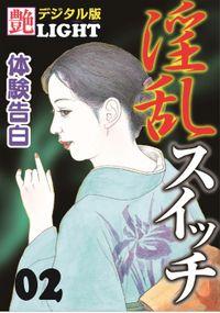 【体験告白】淫乱スイッチ02
