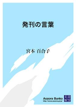 発刊の言葉-電子書籍