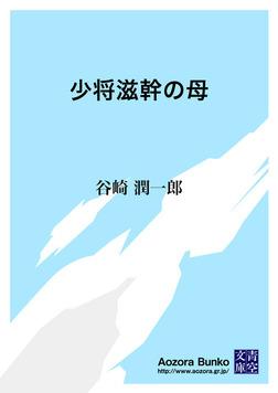 少将滋幹の母-電子書籍