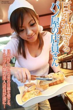 巨乳過ぎるパン屋の店員さん 写真集-電子書籍