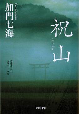 祝山(いわいやま)-電子書籍