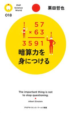 暗算力を身につける-電子書籍