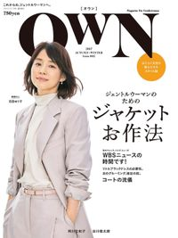 OWN (オウン) 2017 AUTUMN&WINTER