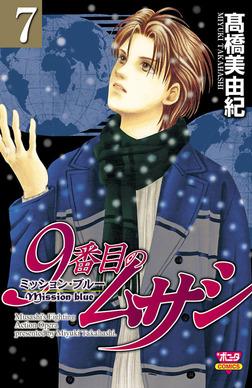 9番目のムサシ ミッション・ブルー(7)-電子書籍