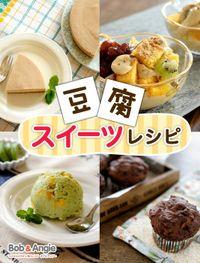 ヘルシー豆腐スイーツレシピ