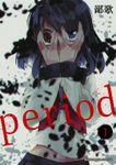 period 1巻