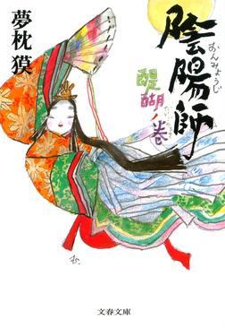 陰陽師 醍醐ノ巻-電子書籍