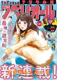 ビッグコミックスペリオール 2020年3号(2020年1月10日発売)