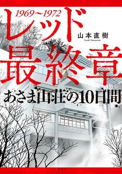 レッド 最終章 あさま山荘の10日間-電子書籍