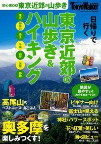 東京近郊の山歩き&ハイキング