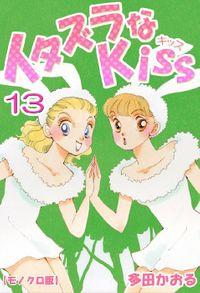 イタズラなKiss 13巻