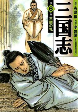 三国志 6-電子書籍