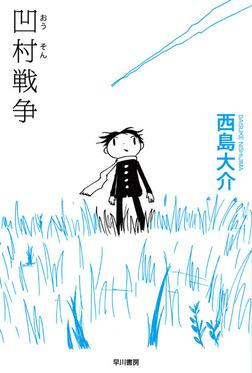 凹村戦争-電子書籍