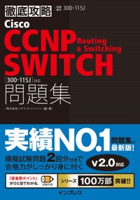徹底攻略Cisco CCNP Routing & Switching SWITCH問題集[300-115J]対応
