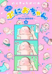 ぷにぷにぷにおちゃん ~赤ちゃん観察日記~(2)