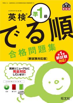 英検準1級 でる順 合格問題集 新試験対応版(音声DL付)-電子書籍
