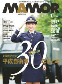 MAMOR(マモル) 2019 年 01 月号 [雑誌]