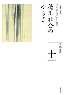 全集 日本の歴史 第11巻 徳川社会のゆらぎ-電子書籍