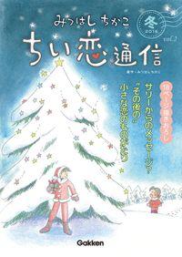 みつはしちかこ ちい恋通信2016冬 vol.2