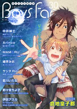BOYS FAN vol.30-電子書籍