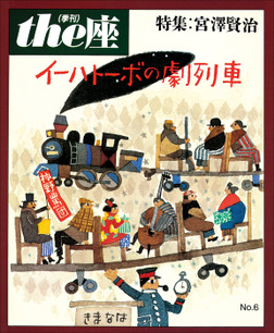 the座 6号 イーハトーボの劇列車(1986)-電子書籍