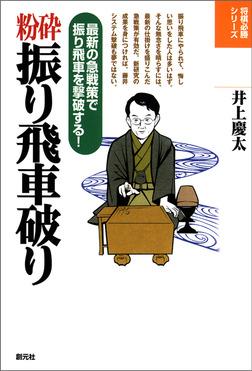 将棋必勝シリーズ 粉砕振り飛車破り-電子書籍