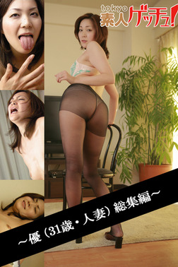 tokyo素人ゲッチュ!~優(31歳・人妻)総集編~-電子書籍