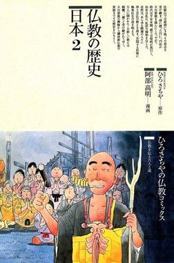 仏教の歴史〈日本 2〉-電子書籍
