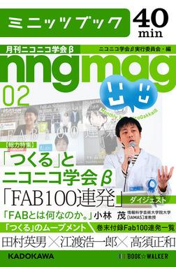 「つくる」とニコニコ学会β 月刊ニコニコ学会β 02-電子書籍
