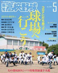 報知高校野球2020年5月号