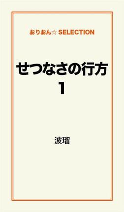 せつなさの行方1-電子書籍