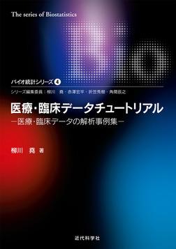 医療・臨床データチュートリアル―医療・臨床データの解析事例集 -電子書籍