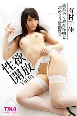 性欲開放~Vol.01~ 有村千佳-電子書籍