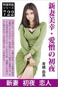 新妻美幸・愛憎の初夜(スコラマガジン)