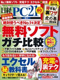 日経PC21 (ピーシーニジュウイチ) 2018年 5月号 [雑誌]