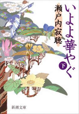 いよよ華やぐ(下)-電子書籍